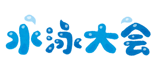 J〇スケスケ水泳大会