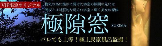 極隙窓-SUKIMA-