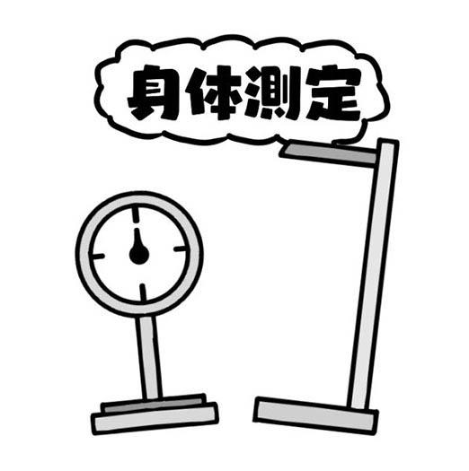 身体測定「初〇部編」