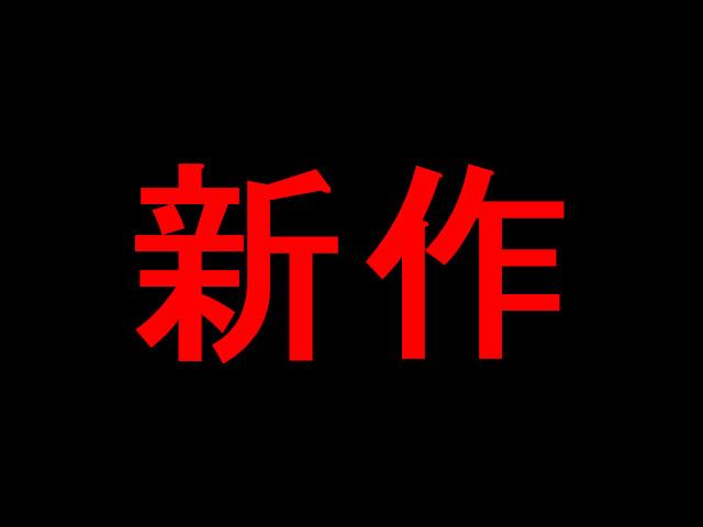 【民家】新作